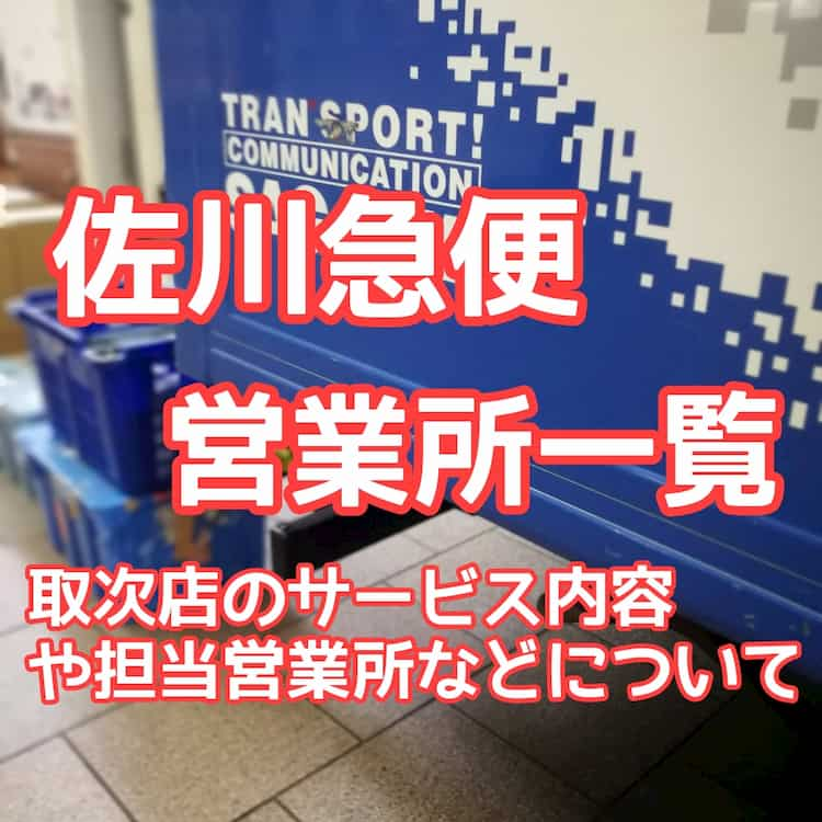 佐川急便の営業所一覧や取次店のサービス内容 担当営業所などの調べ方をご紹介