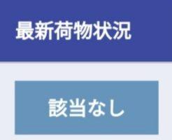 佐川 急便 お 荷物 データ が 登録 され て おり ませ ん