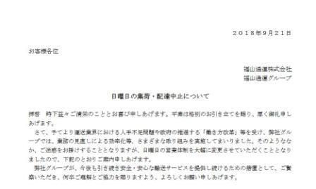 福山通運の文書資料