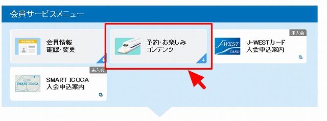 JR西日本会員サービスメニュー