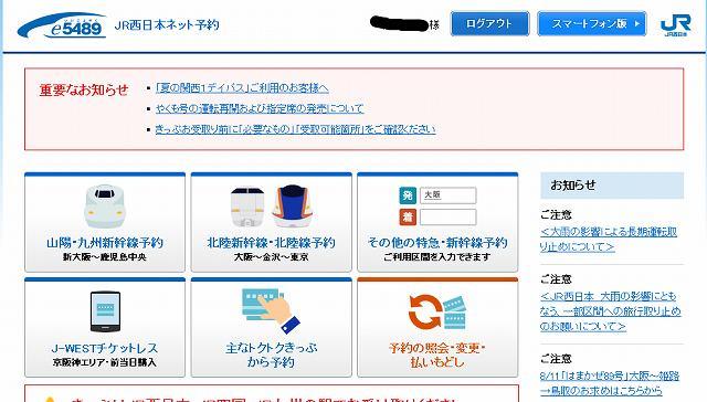 e5489トップページ画面