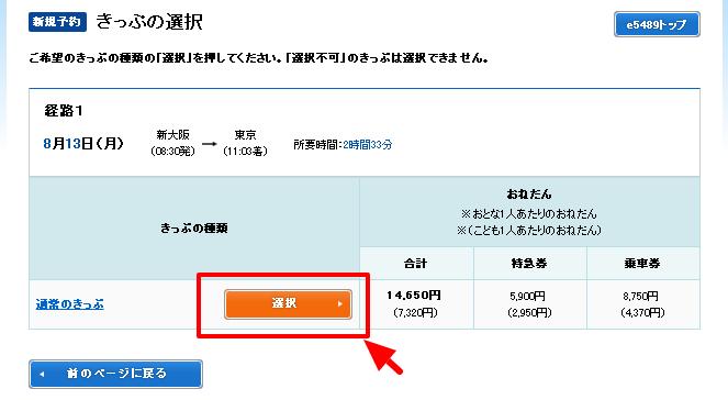 e5489きっぷの選択画面