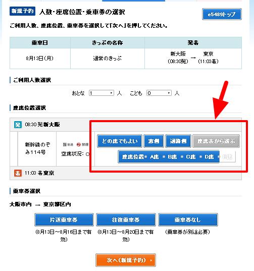 e5489人数・座席位置・乗車券の選択画面