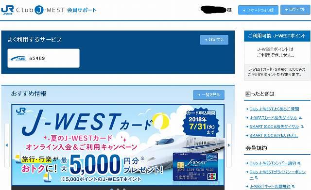 JR西日本ホームページ