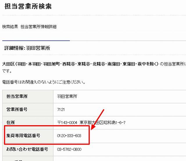 佐川 急便 営業 所 番号