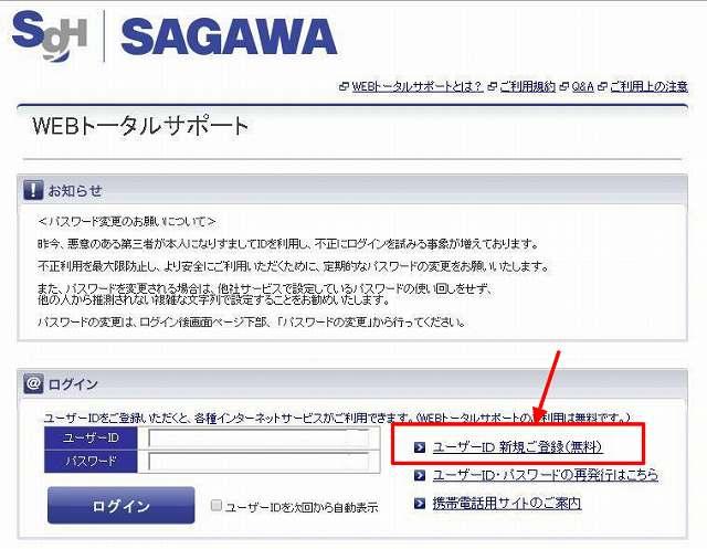 佐川急便のWEBトータルサポートのログイン画面