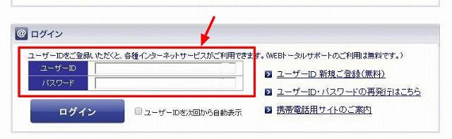 佐川急便ログイン画面
