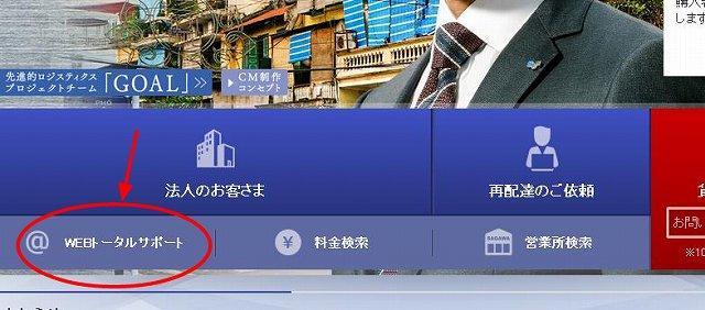 佐川急便Webトータルサポートのキャプチャ画像