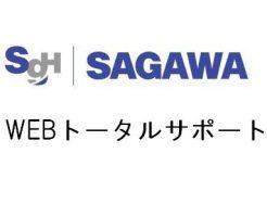 佐川急便WEBトータルサポート