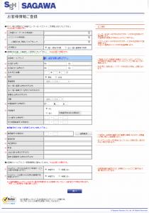 佐川急便WEBトータルサポートの登録