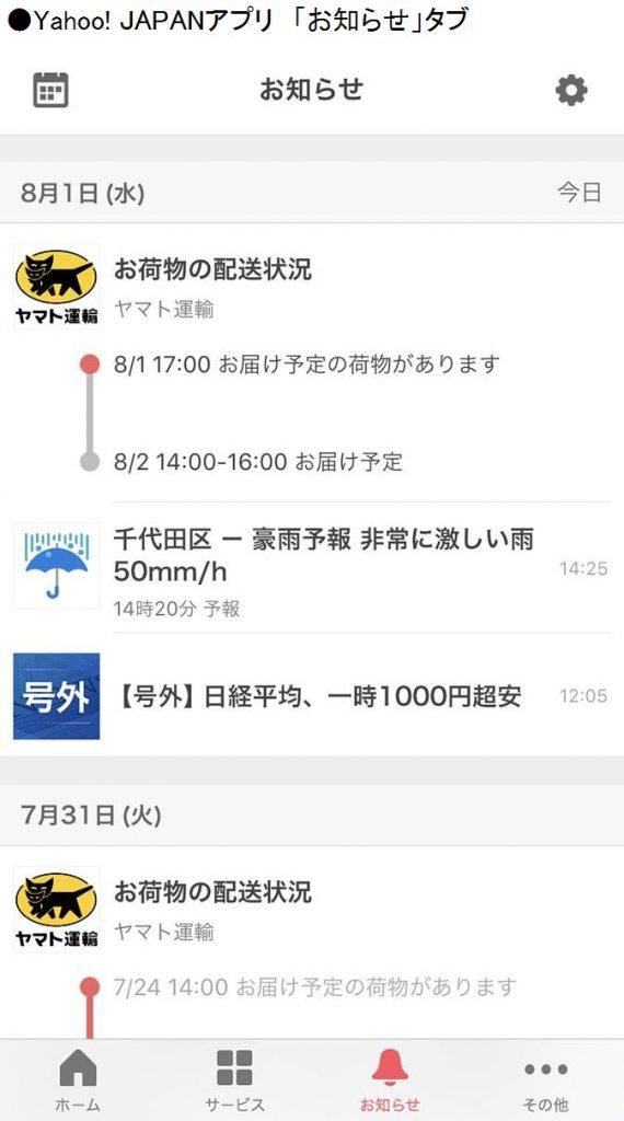 Yahoo!JAPANアプリ「お知らせ」タブ