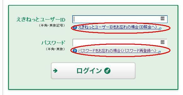 IDパスワード再発行