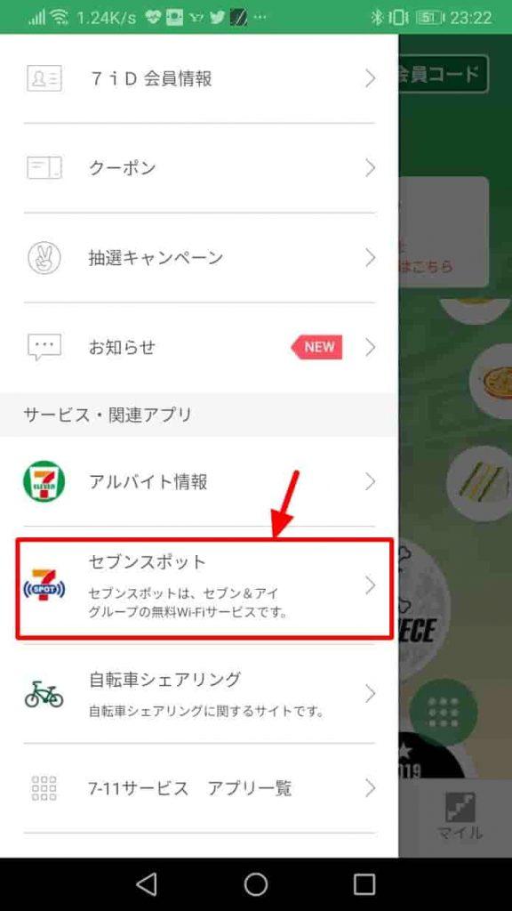 セブンアプリのメニュー