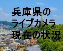 兵庫県のライブカメラ