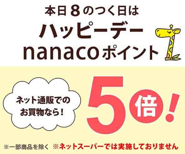 nanacoポイント5倍ハッピーデーのお知らせ