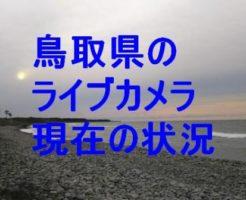 鳥取県のライブカメラ