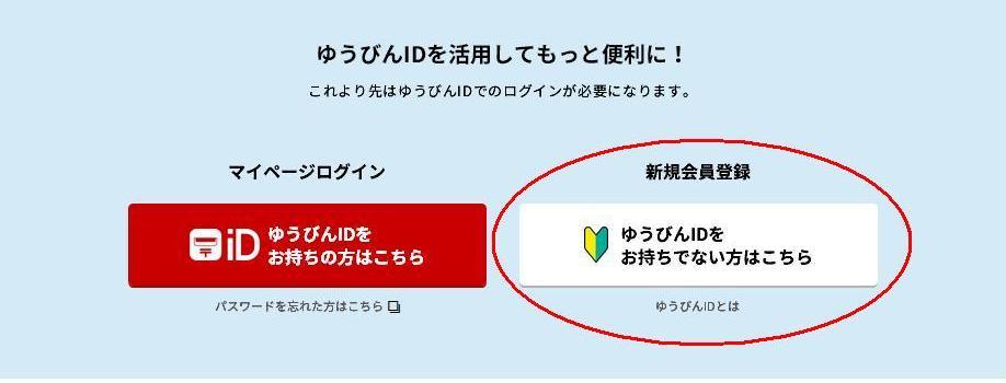 ゆうびん.jpの新規登録