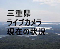 カメラ ライブ 伊勢 神宮