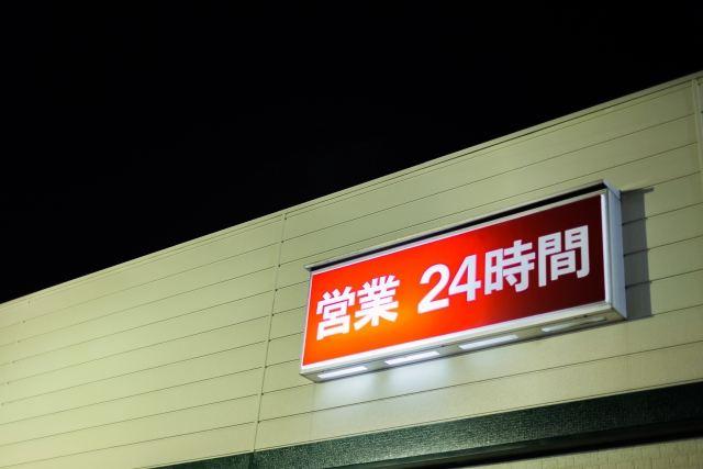 24時間営業の看板