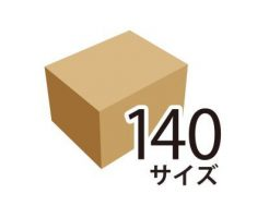 140サイズダンボール箱