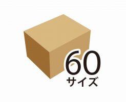 60サイズのダンボール箱