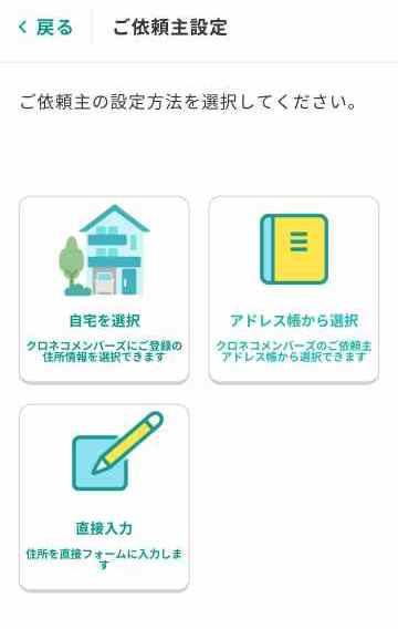 送り主住所の選択画面