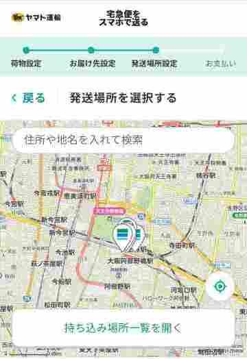 発送場所のマップ