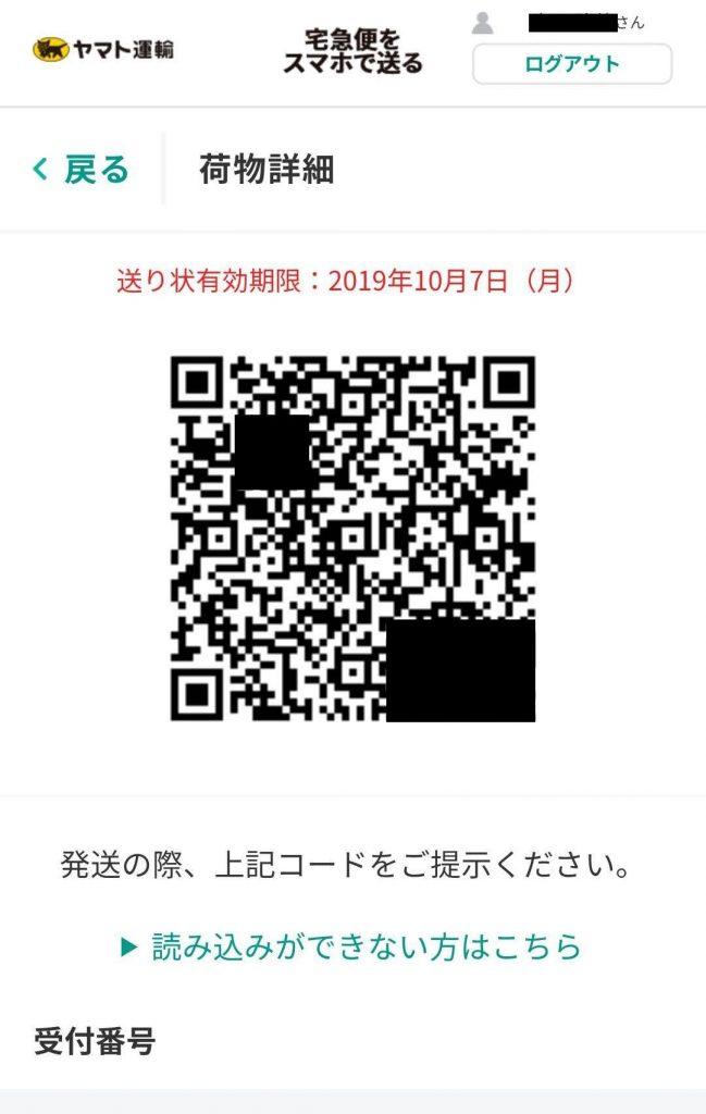 送り状のバーコード