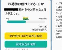 ヤマト運意LINE配達日時変更画面