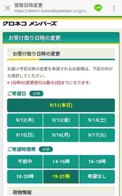 ヤマト運輸の荷物受け取り日時変更画面