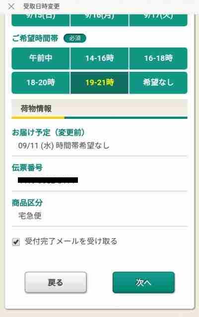 ヤマト運輸荷物受け取り日時変更画面2