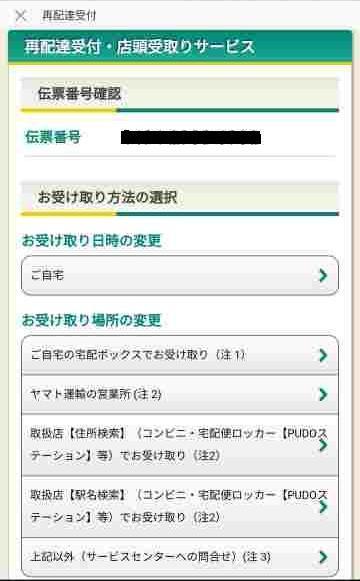 再配達受付・店頭受け取りサービスのLINE画面