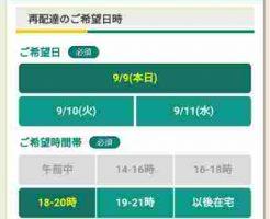 ヤマト運輸line再配達の日程選択画面