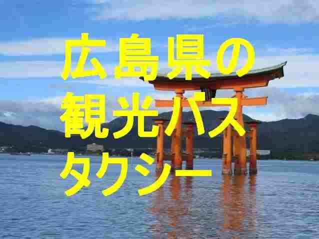 広島県の観光バス・タクシー