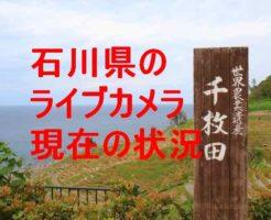 石川県の海の風景