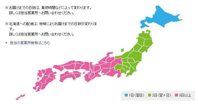 佐川急便の北海道からの各エリアへの配達日数マップ