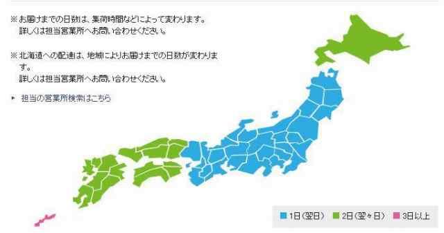 神奈川県から佐川急便の荷物を送った時の配達日数マップ