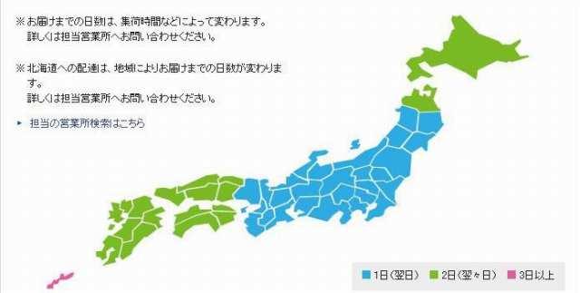 佐川急便の大井中継センターからの配達日程マップ