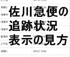 佐川急便のお荷物問い合わせ追跡状況の表示の見方