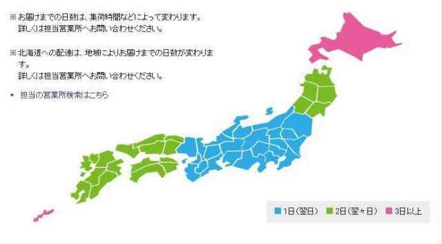 長野県からの全国への配達日数マップ