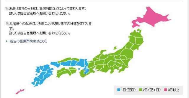 佐川急便お届けまでの日数表
