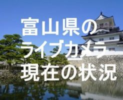 富山県のライブカメラ