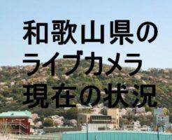 和歌山県のライブカメラ