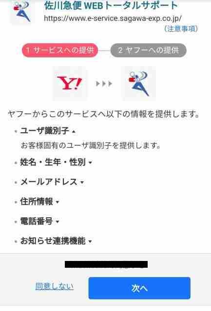 ヤフーから佐川急便への提供情報