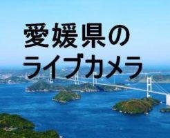 愛媛県のライブカメラ