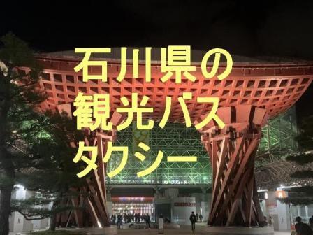 石川県の観光バス・タクシー