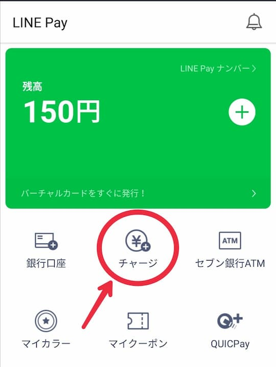 LINE Payアプリ操作画面