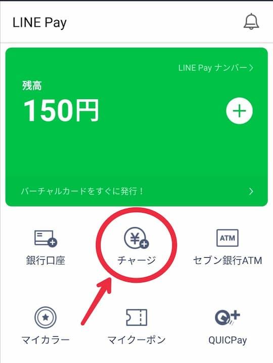LINE Payアプリ操作画面