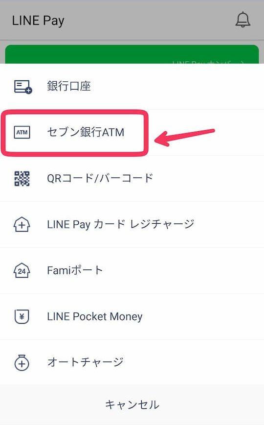 セブン銀行ATMのLINE Payチャージ操作画面2