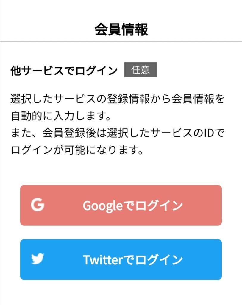 チケットぴあ会員登録ページ